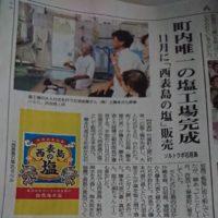 西表島の塩工場完成が新聞記事に