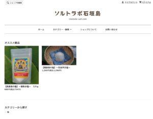 「西表島の塩」通販サイトトップ画面キャプチャー